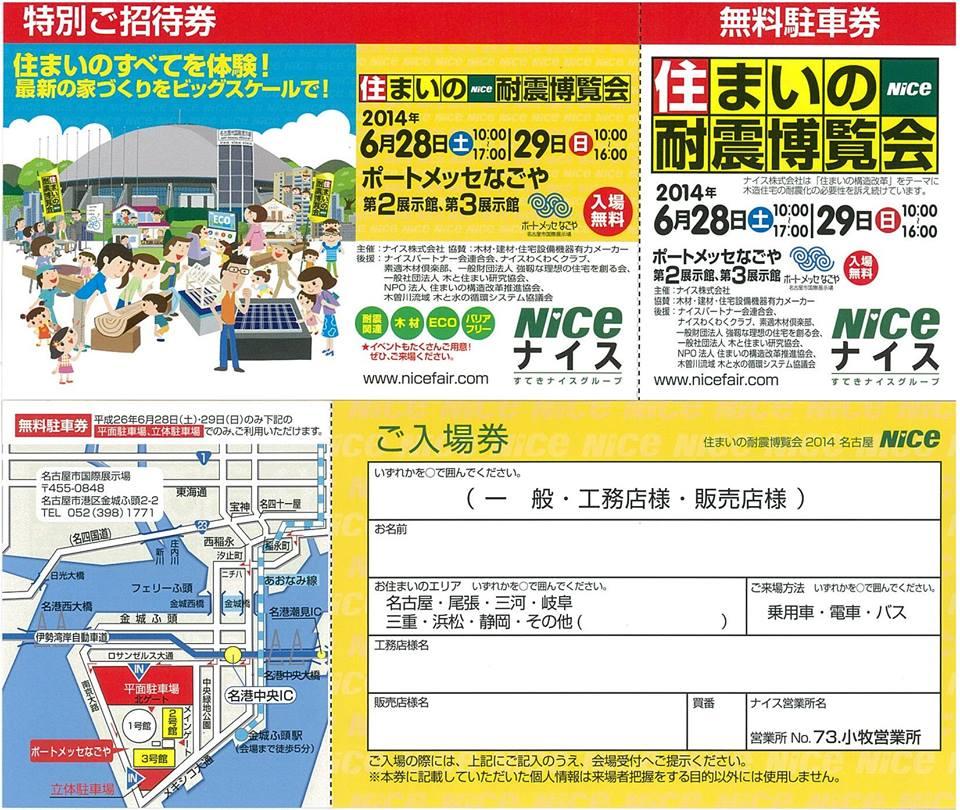 2014耐震博覧会なごや招待状