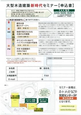木曽川流域材「大規模建築セミナー」申込書