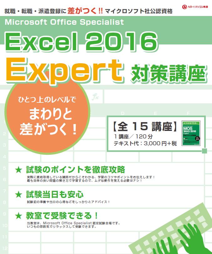 MOS2016に対応Excelエキスパート