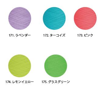 カラーバリエーション_メリノ_03.jpg
