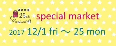 スペシャルマーケットblog.jpg