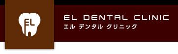 エル デンタル クリニック EL DENTAL CLINIC