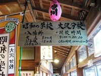 昭和の学校看板