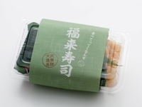 福来寿司パッケージ