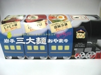 三大麺おやま号