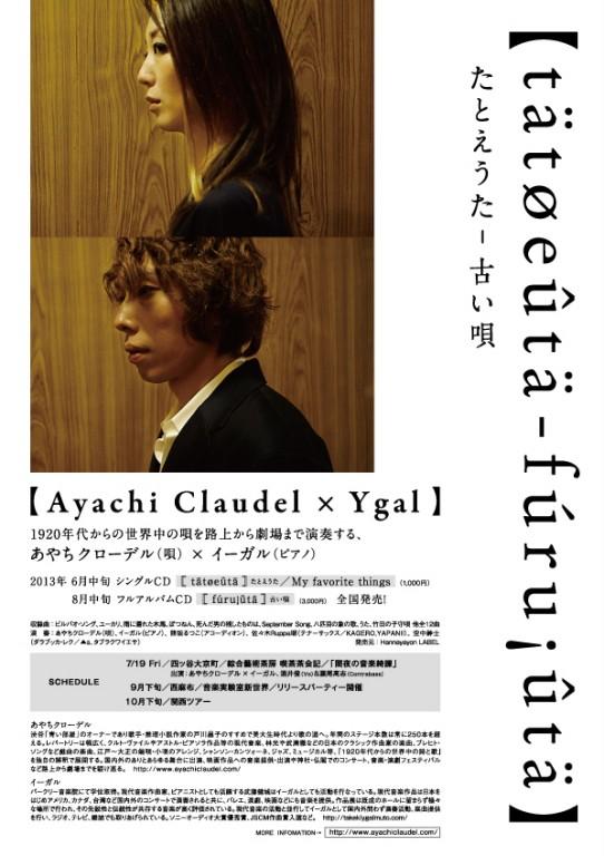 ayachi201307.jpg