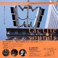 tactile sounds vol. 13