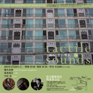 tactile sounds vol.14