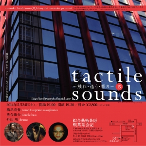tactile sounds vol. 15