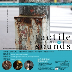 tactile sounds vol. 17