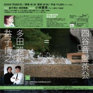 yotsuya tea party vol. 18