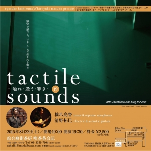 tactile sounds vol. 19