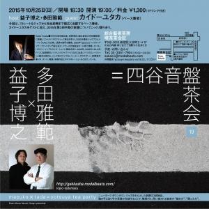 四谷音盤茶会 vol. 19