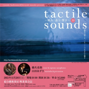 tactile sounds vol. 20