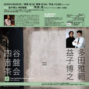 四谷音盤茶会 vol. 21