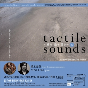 tactile sounds vol. 22