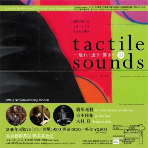 tactile sounds vol. 23