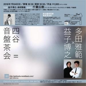 益子博之x多田雅範四谷音盤茶会 vol. 22