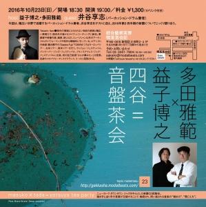 四谷音盤茶会 vol.23