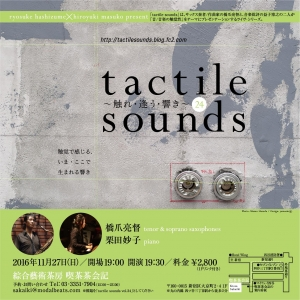 tactile sounds vol.24