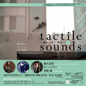 tactile sounds vol. 25