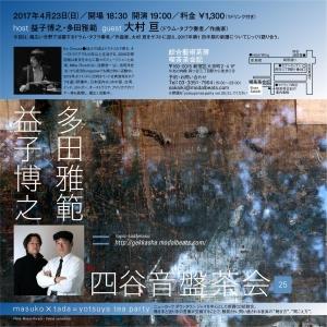 四谷音盤茶会 vol. 25