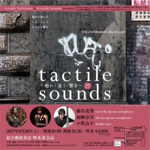 tactile sounds vol. 27