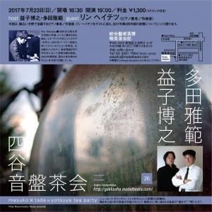 四谷音盤茶会 vol. 26