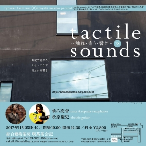 tactile sounds vol. 28