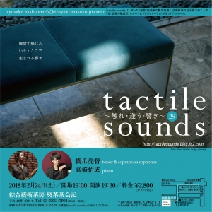 tactile sounds vol.29