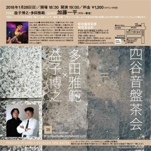 四谷音盤茶会 vol.28