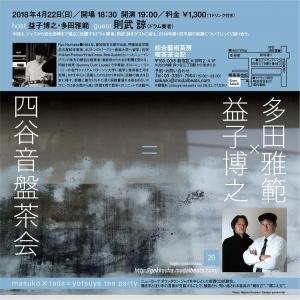 益子博之×多田雅範=四谷音盤茶会 vol. 29