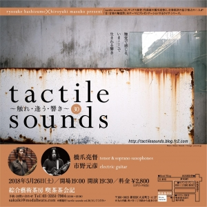 tactile sounds vol. 30