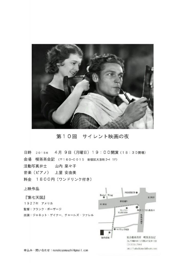 第七天国(1927)