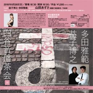 益子博之×多田雅範=四谷音盤茶会 vol. 30