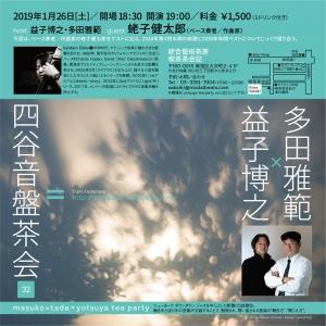 益子博之×多田雅範=四谷音盤茶会 vol. 32