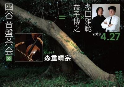 益子博之×多田雅範=四谷音盤茶会 vol. 33