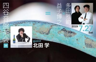 益子博之×多田雅範=四谷音盤茶会 vol. 34