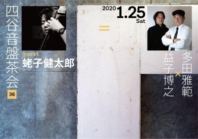 四谷音盤茶会 vol. 36