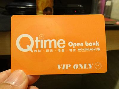 QTime 会員カード