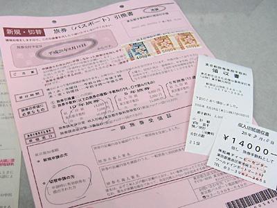 パスポート引換書