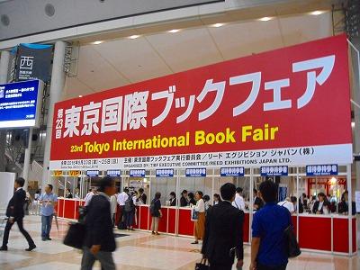 東京国際ブックフェア2016