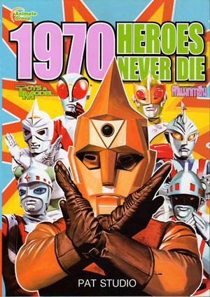 1970 HEROES NEVER DIE