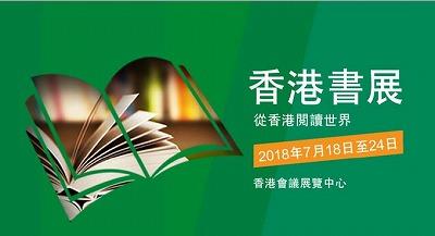 香港書展2018