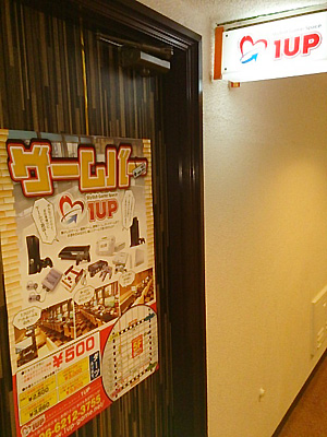ゲームバー1UP(ワンアップ)