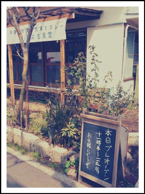 よも食堂2