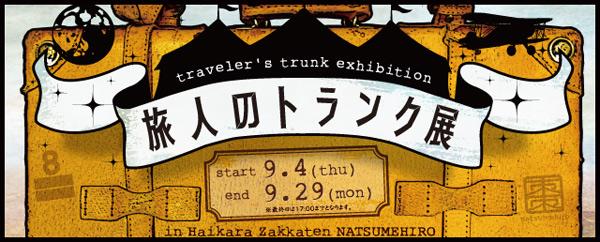 旅人のトランク展