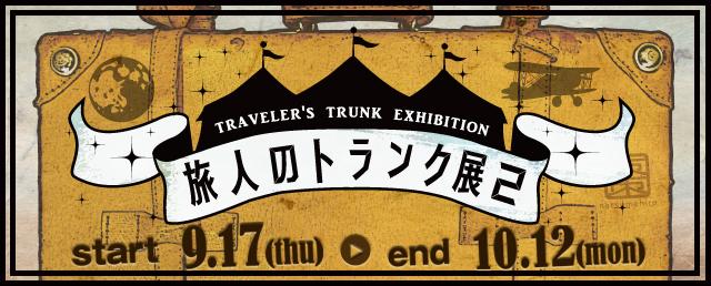 旅人のトランク展2015
