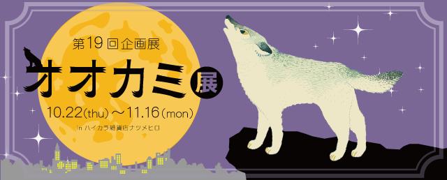 オオカミ展