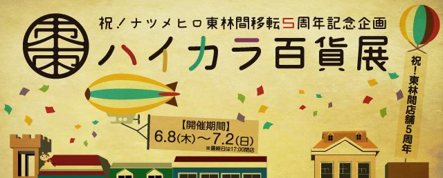 ハイカラ百貨店 banner